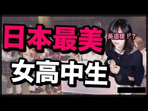 全日本最美女高中生長這樣!?你們最喜歡哪一個呢