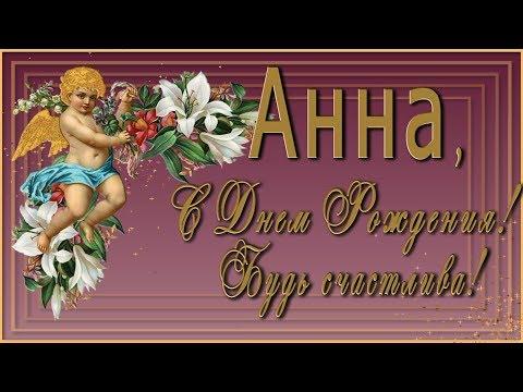 🎶💗 Анна, С Днем Рождения! Будь счастлива! 🎶💗 Анимационная  открытка 4K