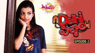 Delhi Pellam - New Comedy Web Series - Epsiode #2 || Anchor Suma || Jujubi TV