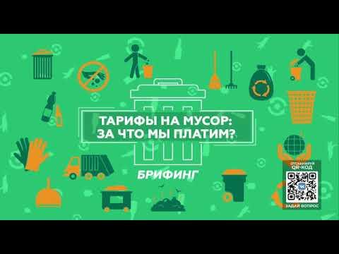 Тарифы на мусор: за что платим?