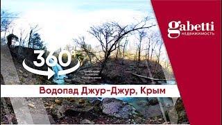 Водопад Джур Джур в Крыму 360°