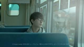 """空気公団 """"うつろいゆく街で"""" (Official Music Video Short Ver.)"""