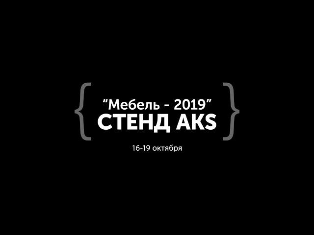 Международная выставка «МЕБЕЛЬ — 2019»