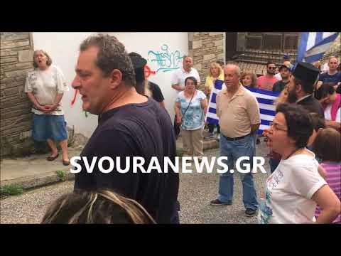 «Ντροπή που είσαι Πόντια» φώναξε διαδηλωτής έξω από το γραφείο της βουλευτού του ΣΥΡΙΖΑ, Ολυμπίας Τελιγιορίδου (βίντεο)