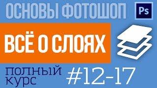 ВСЁ о Слоях В Фотошоп уроки №12-17