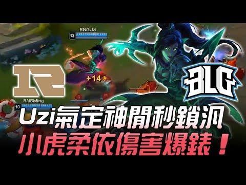 RNG vs BLG Uzi氣定神閒秒鎖汎 小虎柔依傷害爆錶!Game1