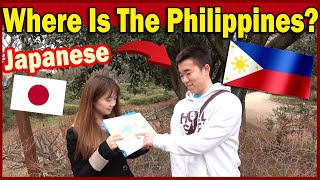Asking Japanese Where is the philippines?【interview 】