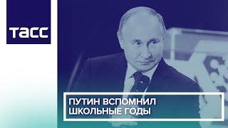 Путин вспомнил школьные годы