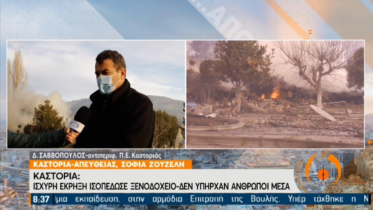Αντιπεριφερειάρχης Καστοριάς : Το ξενοδοχείο λειτουργούσε με δεξαμενές υγραερίου | 04/02/2021 | ΕΡΤ