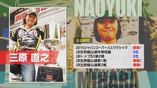 三原直之プロ@旧吉野川 Vol,1 Go!Go!NBC!