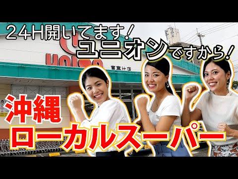 【沖縄のスーパー】24時間空いてるスーパー「ユニオン」の魅力をご紹介!「ですから」商品が魅力的すぎる!!