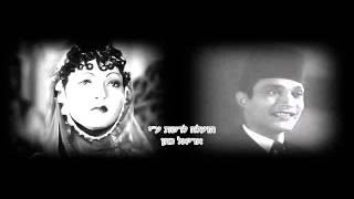 تحميل و مشاهدة صعبت عليك - محمد عبد الوهاب & نجاة علي 1935 MP3