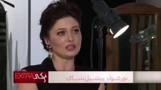MBC4 - Extra Turki Programı Nurgül Yeşilçay Röportajı