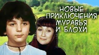Новые приключения Муравья и Блохи. 2 серия (1980). Музыкальный фильм-сказка