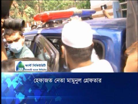 মামুনুল হককে কাল আদালতে হাজির করে রিমান্ড আবেদন করবে পুলিশ | ETV News