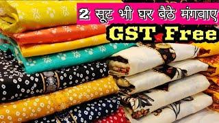 mqdefault - सिंगल सूट GST FREE | Retail ladies suit market in delhi cheap cheapest online suits in chandni chowk