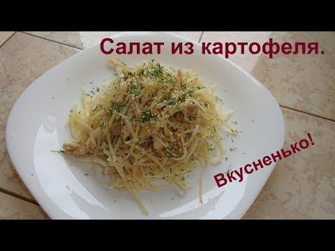 Салат из картофеля. Картофель по корейски.
