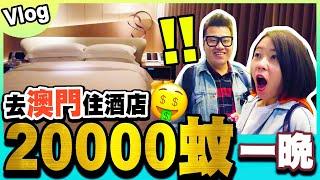 【Vlog】去澳門住20000蚊一晚酒店🏨!沖過人生最舒服既涼🤤