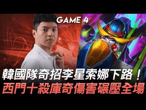 LMS vs LCK 韓國隊奇招李星索娜下路 西門十殺庫奇傷害碾壓全場!Game 4