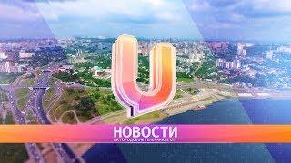 UTV. Новости Уфы 08.08.2017