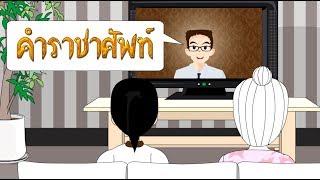 สื่อการเรียนการสอน คำราชาศัพท์ ป.5 ภาษาไทย