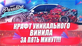КРАФТ УНИКАЛЬНОГО ВИНИЛА ЗА 5 МИНУТ - НА DRIFT PARADISE MTA 3.0