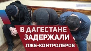 В Дагестане  задержали лже-контролеров
