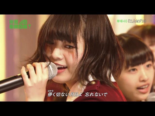 Keyakizaka46-futari-saison-akb48