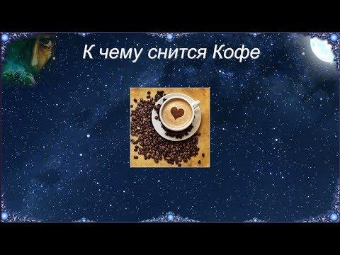 К чему снится купила кофе