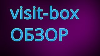 Букс для рекламы visit-box. Плюс заработок без вложений!