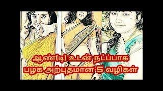 correct panna top 5 vazhikal | Aunty | Boys how to impressed girl