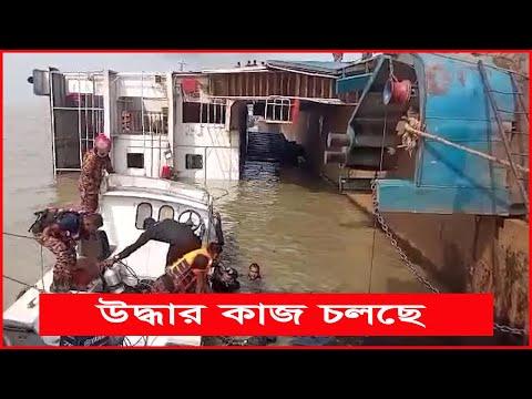 পাটুরিয়ায় যানবাহনসহ ফেরিডুবি | Paturia Ferry Ghat | BVNEWS24
