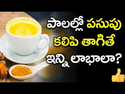 Download Amazing Benefits of Milk and Turmeric | Best Health Tips in Telugu | VTube Telugu Mp4 HD Video and MP3