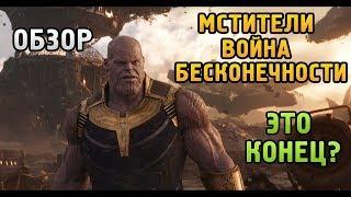 Обзор фильма Мстители: война бесконечности за 2 минуты (Это конец???)
