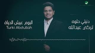 اغاني حصرية Turki Abdullah ... Dnety Helwa - Lyrics Video | تركي عبد الله ... دنيتي حلوة - بالكلمات تحميل MP3