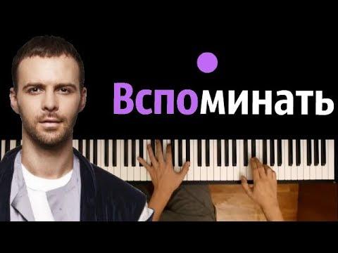 Макс Барских - Вспоминать ● караоке   PIANO_KARAOKE ● ᴴᴰ + НОТЫ & MIDI