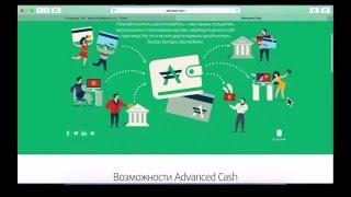 Платежная система AdvCash. Как зарегистрироваться в ADVCash?