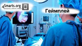 Симулятор хирурга на Android и iOS (Surgery Master) Геймплей / Обзор
