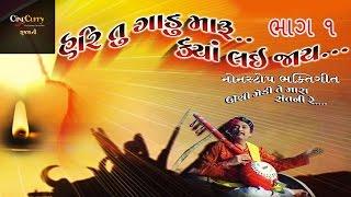 હરિ તુ ગાડુ મારુ ક્યા લઈ જાય - ભાગ ૧| Hari Tu Gaadu Maru Kya Lai Jaay | Non Stop Gujarati Lokgeet