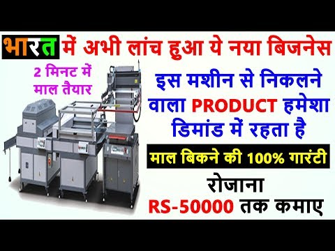 , title : 'EMI पर मिलेगी मशीन | Small Business ideas|New Business Ideas with Low Investment High Profit