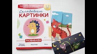 СКЛАДЫВАЕМ КАРТИНКИ   современная методика развития ребенка. Видео обзор детских книг