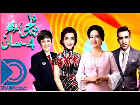 ئەلچى 4 سان | alqi 4 San | Alchi 4 san | uyghur 2020 | Алчи 4 | Уйгурские песни,  |уйхурща нахша