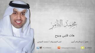 اغاني طرب MP3 محمد الثامر - هات قلبي وروح ( عود أستوديو ) تحميل MP3
