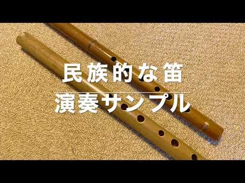 民族音楽風、和風の笛のレコーディングします 音楽作品ゲーム音楽などに本格的な笛の生音を!ファンタジーにも イメージ1