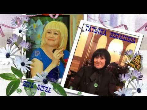 ГОД 1976- Вера Верба (Слова-Татьяна Ненашева_ музыка-Вера Верба)