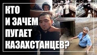 Страшные рассылки по WhatsApp - кто и зачем пугает казахстанцев?