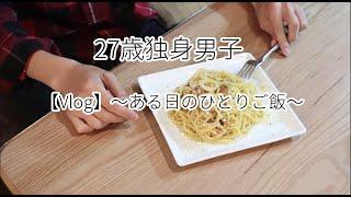 mqdefault - 【独身男子27歳Vlog】〜ある日のひとりご飯01 〜