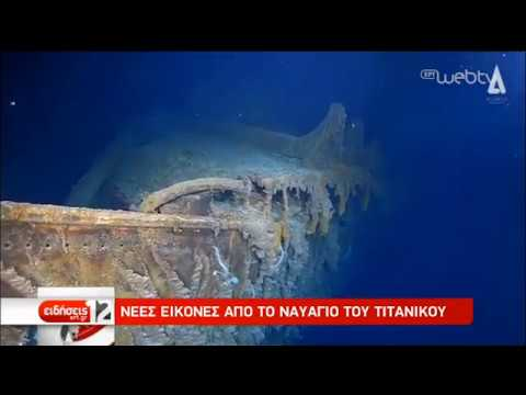 Νέες εντυπωσιακές εικόνες από το ναυάγιο του Τιτανικού | 23/08/2019 | ΕΡΤ