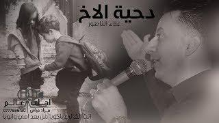 علاء الناطور 2020 انت الغالي ياخويا من بعد امي وابويا #دحية الاخ تحميل MP3