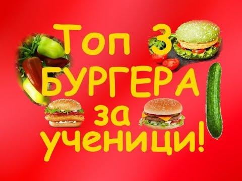 Готвене хамбургери за диабетици